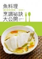 魚料理烹調秘訣大公開
