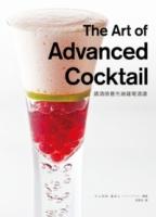 要調酒師最先端雞尾酒譜:香氣、味道、特色全新感受,挑戰你對雞尾酒的想像!(精美珍藏版)