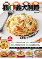 我愛義大利麵:免煮醬,5分鐘輕鬆上桌!(圖解加量版)