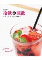 最前衛!冷飲&凍飲:好想喝喔!超熱賣人氣飲料100種!一次網羅日本名店的冷飲&凍飲!