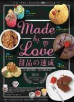 Made by Love 甜品之速成