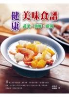 健康美味食譜(蔬菜.海鮮.甜湯)
