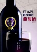 仟元內值得喝的葡萄酒-2015年