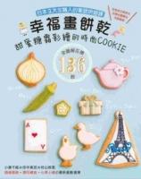 幸福畫餅乾: 甜蜜糖霜彩繪的時尚COOKIE:婚禮喜餅‧彌月禮盒‧心意小禮の最新感動選擇