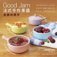 Good Jam 法式手作果醬食譜與應用