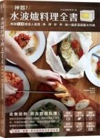 神器!水波爐料理全書:海選135道達人食譜,蒸、 烤、 炒、 炸、 燉,一爐多菜廚藝大升級!