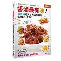 醬滷最有味!:184道經典必吃滷味料理,這樣配好下飯