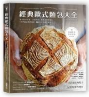 經典歐式麵包大全:義大利佛卡夏.法國長棍.德國黑裸麥麵包,「世界級金牌烘焙師」60道經典麵包食譜
