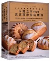 30年專業麵包研發師「太陽之手」116款真正頂級風味麵包:5,500張照片超詳細圖解,所有烘焙師與麵包師都想收藏擁有的夢幻配方!(蛋奶素者亦適用)