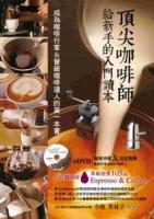 頂尖咖啡師給新手的入門讀本(附DVD):成為咖啡行家&晉級咖啡達人的第一本書