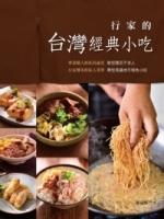 行家的台灣經典小吃