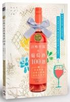 魅力小心機!召喚幸福的葡萄酒100選:快速掌握送禮&收藏視覺系酒款