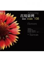 花現臺灣:野花Spa108