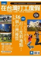 在台灣打工度假:用換工換宿發現另一個角度的臺灣