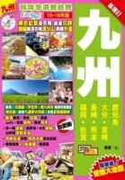 玩味泡湯親自然Easy GO!:九州
