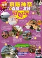 京阪神奈+直島、北陸好好玩(2015年新版)