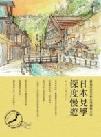 日本見學深度慢遊:最貼近日本的在地體驗之旅