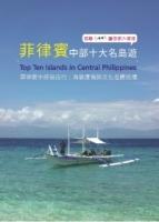 菲律賓中部十大名島遊
