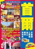 閃耀韓流吃喝遊Easy GO!:首爾(16-17年版)