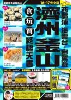 濟州釜山食玩買終極天書16-17