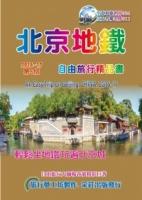 北京地鐵自由旅行精品書(2016~17升5版)