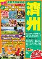 澈藍海島繽紛遊Easy GO!:濟州 (2016-17年版)