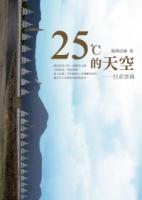 25℃的天空:行走雲南