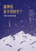 誰伸出看不見的手?:中國人的命理玄機