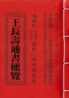 王長壽通書便覽.100年