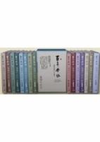 百年佛緣(16冊套書)