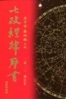 七政經緯曆書(2013癸巳年)