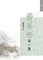 靜思語(第一集)(再版)