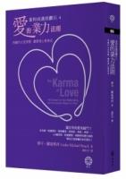 【當和尚遇到鑽石4】愛的業力法則:西藏的古老智慧,讓愛情心想事成