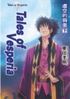 Tales of Vesperia 虛空的假面(下)