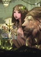 聖劍 日蝕之子 2