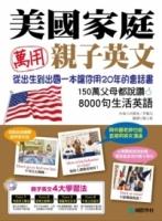 美國家庭萬用親子英文: 從孩子出生到出國,一本書讓你用20年的會話書!150萬父母都說讚,8000句生活英語【附 10 小時美國家庭會話 MP3】