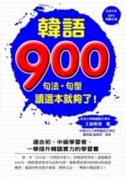 韓語900:句法.句型讀這本就好了!(附一片MP3 )