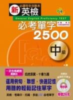 新英檢必考單字2500 中級(25K+MP3)