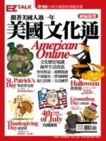 跟著美國人過一年 美國文化通American Online: EZ TALK總編嚴選特刊(1書2MP3)