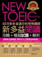 50次新多益滿分的怪物講師NEW TOEIC新多益閱讀攻略+模擬試題+解析(2書 + 防水書套)