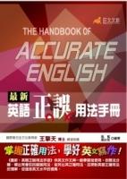 最新英語正誤用法手冊