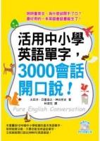 活用中小學英語單字,3000會話開口說!(附MP3 )