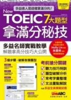 New TOEIC 7大題型拿滿分秘技(數位學習版) 【2書+1片電腦互動光碟(含朗讀MP3功能)】