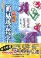 簡易學梵字《基礎篇》附梵字發音CD