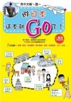 遊日本,這本就GO了(附東京地鐵路線圖)