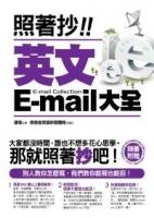 照著抄!英文E-mail大全(附贈能抄也能回光碟:全書E-mail完整文字檔+Outlook 15款信件相框)
