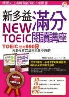 New TOEIC 新多益滿分閱讀講座:文法單字一本搞定(1 書 + 1 解析本)