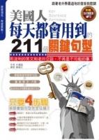 美國人每天都會用到的211個關鍵句型