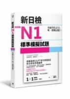 突破等化計分!新日檢N1標準模擬試題 【雙書裝:全科目5回+解析本+聽解MP3】