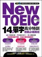 New TOEIC 14 天單字高分特訓:應戰必備勝經(附贈 英聽特訓MP3 & 多益聽力測驗+題型攻略)